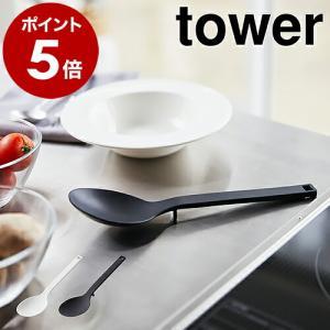 [ シリコーン調理スプーン タワー ]山崎実業 tower レードル おたま 大さじ シリコン 耐熱...