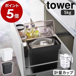 米びつ ライスボックス[ tower 密閉 袋ごと米びつ 5...