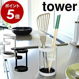 山崎実業 キッチン 調理器具 収納 ( tower タワー ツールスタンド )|roomy