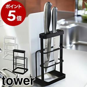 山崎実業 カッティングボード&ナイフスタンド タワー tower 包丁 まな板たて 包丁たて まな板...