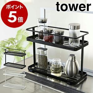 山崎実業 キッチン 収納 調味料入れ ラック タワー ( tower キッチンスタンド )|roomy