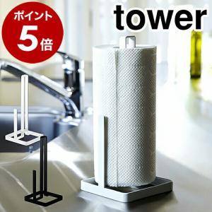 山崎実業 キッチン 収納 タワー ( tower キッチンペーパースタンド )