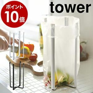 山崎実業 キッチン 三角コーナー ポリ袋ホルダー ゴミ箱 タワー ( tower キッチンエコスタンド )|roomy