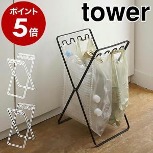 ゴミ箱 レジ袋スタンド タワー ダストボックス おしゃれ 分別 ゴミ袋ホルダー 分別ゴミ箱 ゴミ袋 tower|roomy