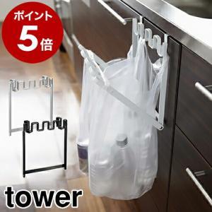 ゴミ箱 ごみ箱 ダストボックス おしゃれ 分別 ゴミ袋ホルダー 分別ゴミ箱 ゴミ袋 ( レジ袋ハンガー タワー tower )|roomy