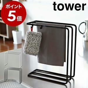 山崎実業 キッチン 収納 タオルハンガー ふきん掛け タワー ( tower 布巾ハンガー )|roomy