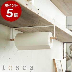 キッチンペーパーホルダー 北欧 コストコ 木製 トスカ キッチンペーパーハンガー 吊り 戸棚下 つり...