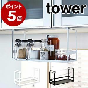 山崎実業 収納 吊り戸 北欧 タワー[ tower 戸棚下調味料ラック ]|roomy
