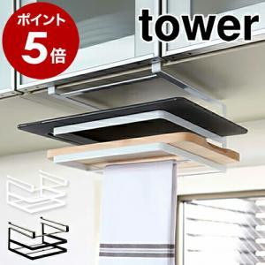 山崎実業 収納 吊り戸 北欧 タワー[ tower 戸棚下まな板&布巾ハンガー ]|roomy