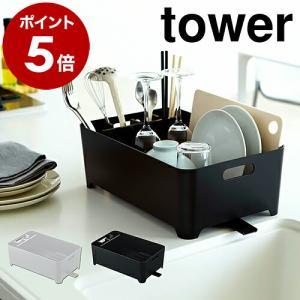 山崎実業 水切りかご 収納 北欧 タワー[ tower タワー 水切りバスケット ] roomy