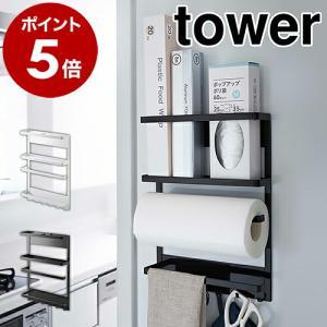 山崎実業 キッチンペーパーホルダー ( tower マグネット冷蔵庫サイドラック )|roomy