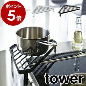 コーナーラック コンロ奥 キッチン 収納 タワー 山崎実業 ( tower コンロコーナーラック )|roomy