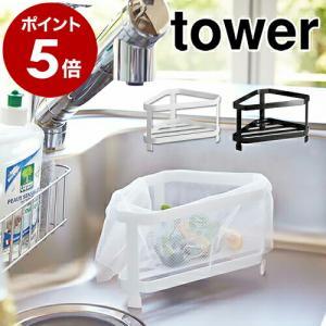 三角コーナー タワー tower コーナーダストポケット ゴミ箱 生ごみ ごみ箱 ダストボックス お...