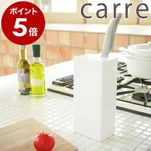山崎実業 包丁 スタンド ( carre / カレ キッチンナイフスタンド ) roomy