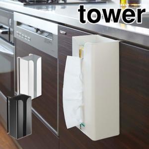 山崎実業 キッチンペーパーホルダー タワー キッチンペーパーハンガー ( tower ポリ袋&キッチンペーパーホルダー )|roomy