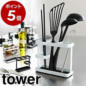 [ ツールスタンド タワー ワイド ]山崎実業 tower おたま 箸立て 菜箸 スタンド 収納 キッチン収納 菜ばし ターナー へら ツールスタンド フライ返し|インテリアショップ roomy