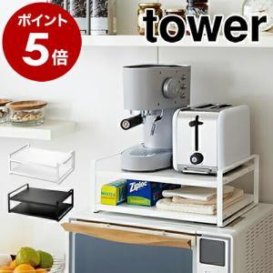 レンジ上 冷蔵庫 キッチン 収納 レンジラック タワー 山崎実業 ( tower レンジ上ラック )|roomy
