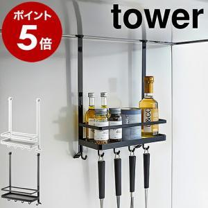 キッチン 収納 タワー レンジフードフック キッチン収納 調味料ラック 調味料入れ レンジフードハン...