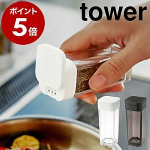 [ スパイスボトル タワー ]山崎実業 tower 調味料入れ おしゃれ スパイスボトル 収納 調味料ケース 調味料ストッカー 容器 キッチン収納 塩 コショウの画像