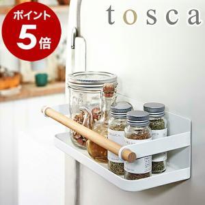 調味料ラック 調味料入れ マグネット キッチン 収納 山崎実業 ( tosca マグネットスパイスラック )|roomy
