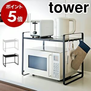 山崎実業 タワー 冷蔵庫 ( tower 伸縮レンジラック ) roomy