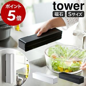タワー マグネットラップホルダー  山崎実業 YAMAZAKI [ towerマグネットラップケース...