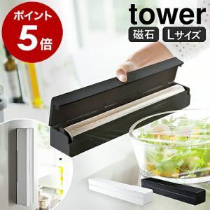 山崎実業 tower マグネットラップホルダー  [ タワー マグネットラップケース L ]