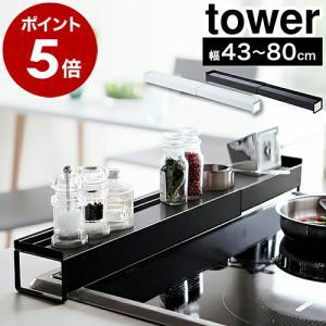 コンロ奥ラック 山崎実業 YAMAZAKI[ tower / タワー 棚付き伸縮排気口カバー ]