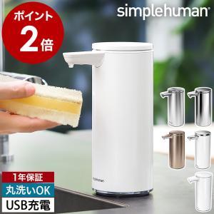 シンプルヒューマン オートディスペンサー ソープディスペンサー 自動 おしゃれ [ simplehu...