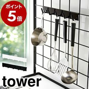 [ 自立式メッシュパネル用 フック5連 タワー ]山崎実業 tower キッチン 自立式メッシュパネル おたま 掛け お玉掛け 引っ掛け 収納 フック 水周り コンロ|インテリアショップ roomy