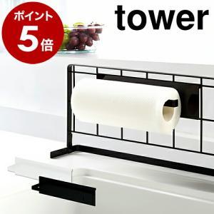 タワー キッチン 自立式 キッチンペーパー  ホルダー  シンプル 収納 ブラック [ tower ...