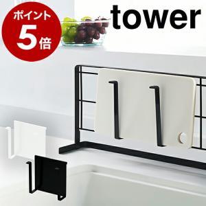 [ 自立式メッシュパネル用 まな板ハンガー タワー ] 山崎実業 tower キッチン 自立式 まな...