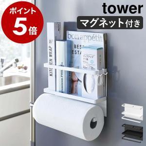 [ マグネットラップ&キッチンペーパーホルダー タワー ]山崎実業 tower マグネットキッチンペ...