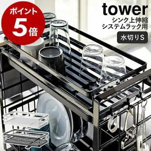 [ シンク上伸縮システムラック用水切りバスケット タワー S ]山崎実業 tower水切りラック 水...