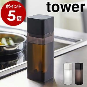 [ 詰め替え用調味料ボトル タワー ]山崎実業 tower 調味料入れ 醤油差し オイルボトル オイ...