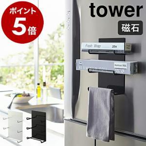 タワー ラップホルダー マグネット 収納 フック 冷蔵庫 キッチン収納 磁石 ラック ホルダー スリ...