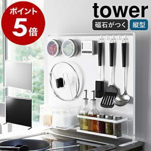 [ キッチン自立式スチールパネル タワー 縦型 ] 山崎実業 tower マグネット 収納 スチールパネル 自立式 磁石 キッチンパネル 置き 自立 シンプル|インテリアショップ roomy