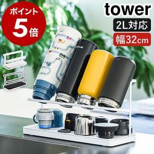 [ ワイドジャグボトルスタンド タワー ] 山崎実業 tower 水切りトレー 水切りラック ボトル...