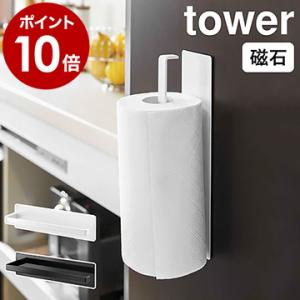 [ マグネットキッチンペーパーホルダー タワー ]山崎実業 tower キッチンペーパーホルダー マグネット 冷蔵庫 冷蔵庫横 北欧 ペーパーホルダー タオル掛け|インテリアショップ roomy