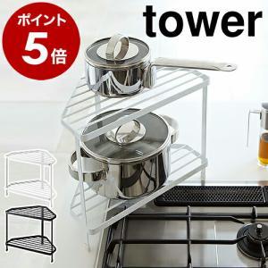 山崎実業 タワー 収納 シンプル [ キッチン コーナーラック tower ]|roomy