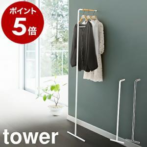 ハンガーラック タワー コートツリー 壁掛け スリムコートハンガー スチールハンガーラック|roomy