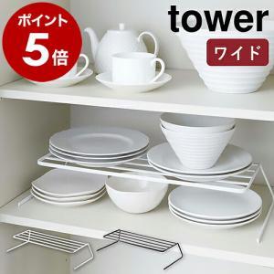山崎実業 タワー キッチン 収納 ラック シンク下収納 皿立て ワイド ( tower ディッシュストレージ ワイド )の写真