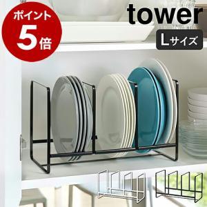 山崎実業 タワー キッチン 収納 ラック シンク下収納 皿立て ワイド ( tower ディッシュラック ワイド L )|roomy
