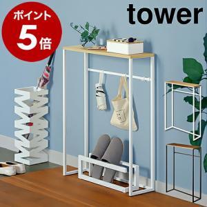 [ コンソールテーブル タワー ] 山崎実業 tower コンソールテーブル 玄関 スリム 収納 おしゃれ 北欧 棚 ラック 木製 天板 スタンド シンプル おしゃれ|インテリアショップ roomy