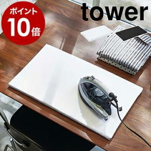 [ 平型アイロン台 タワー ] 山崎実業 tower アイロン台 コンパクト 平型 yamazaki おしゃれ ミニ 60×36cm 白 黒 ホワイト ブラック 山崎 平型アイロン台の画像