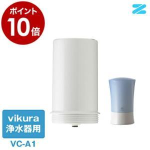 ゼンケン 据置型 ( vikura 浄水器 VF-A1 専用カートリッジ ) roomy