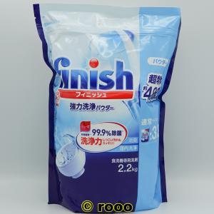 食洗機専用洗剤 食器洗剤 重曹配合 パウダー フィニッシュ 2.2キログラム 予洗い不要