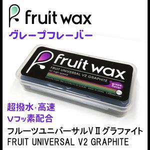 Fruit Wax FRUIT UNIVERSAL V2 GRAPHITE グレープの香り  内容量...