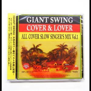CD レゲエ GIANT SWING  COVER & LOVER|rooop503