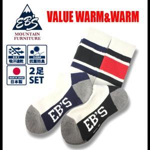 スノーボード ソックス eb's エビス 靴下 2足セット 速乾 抗菌 防臭|rooop503